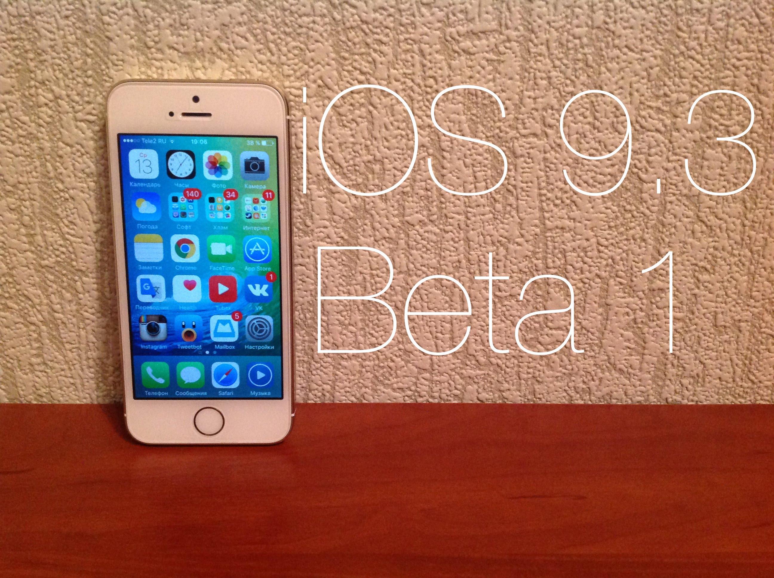 Phiên bản iOS 9.3